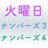 8月22日(火)ナンバーズ当選番号・抽選結果動画です