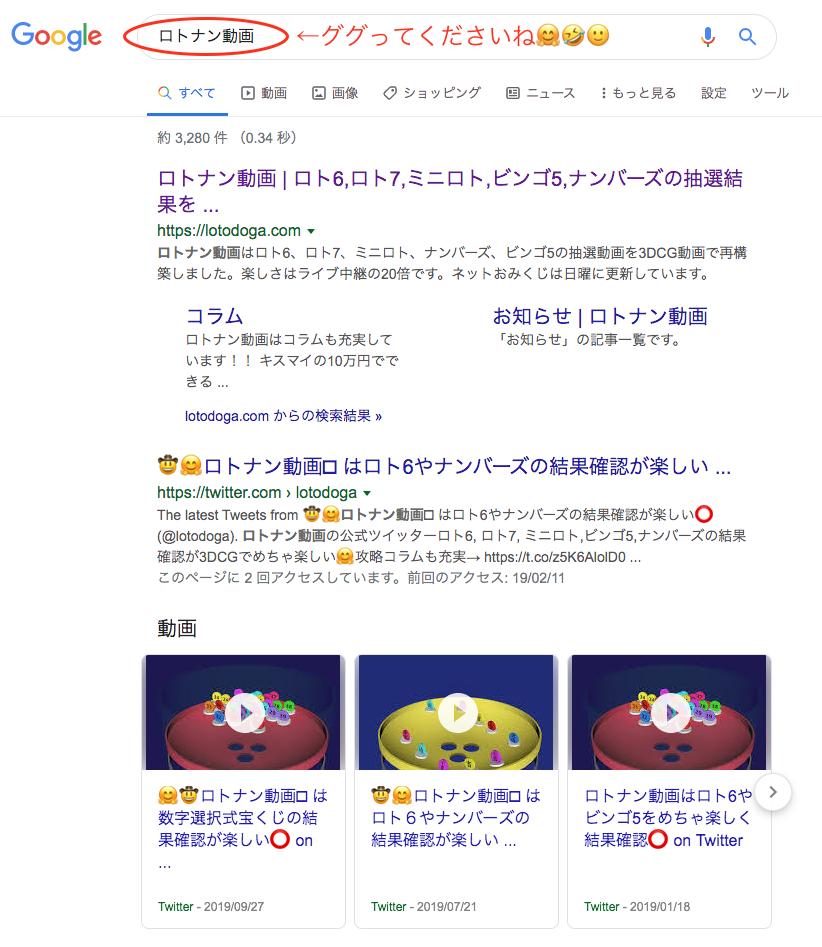 ロト7 当選速報
