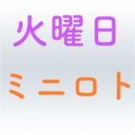 8月22日(火)ミニロト当選番号・抽選結果動画です