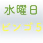 8月23日(水)ビンゴ5当選番号・抽選結果動画です