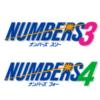 ナンバーズ(NUMBERS)当選番号速報(世界初の3DCG動画で抽選を再現‼️)4月24日(金)の結果