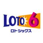 ロト6(LOTO6)当選番号速報(世界初‼️3DCG動画で再現‼️)10月31日(木)の結果です