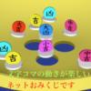 ネットおみくじ  10月7日(月)から1週間の運勢 3DCG動画でドキドキ楽しい!!