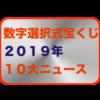 ロト6, ロト7, ナンバーズの珍事10大ニュース2019年!!謹賀新年!!本年もよろしくです!!