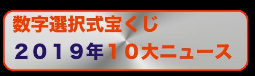 数字選択式宝くじ(ロト6、ロト7、ミニロト、ビンゴ5、ナンバーズ)の10大ニュースのロゴです