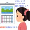 週刊コラム「予想と日程カレンダー」来週の7月6日〜7月10日対応版を公開しました!!