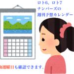 公開しました😄週刊コラム「開運・予想カレンダー」📅11月30日〜12月4日対応版