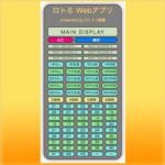 ロト6アプリ完成!!予想のお供に!!数字検討ツールの決定版です。フレンドリーな仕様で使い方は超わかりやすい!!