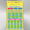 ミニロトアプリ完成!!予想のお供に!!数字検討ツールの決定版です。フレンドリーな仕様で超カンタン操作です!!