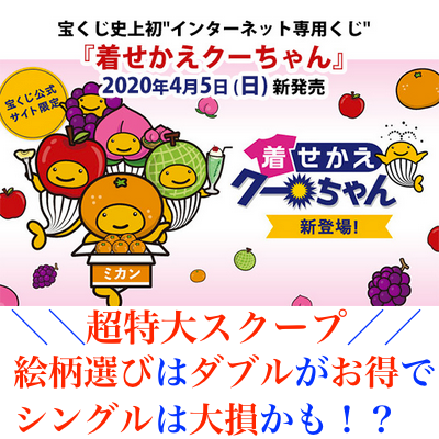 宝くじ公式サイトアプリ
