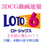 ロト6(LOTO6)当選番号速報(世界初の3DCG動画で抽選を再現‼️)6月25日(木)の結果