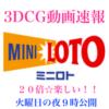 ミニロト(MINILOTO)当選番号速報(世界初の3DCG動画で抽選を再現‼️)6月9日(火)の結果