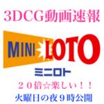 ミニロト(MINILOTO)当選番号速報(世界初の3DCG動画で抽選を再現‼️)6月23日(火)の結果