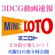 ミニロトの3DCG動画速報のアイコン画像です。