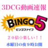 ビンゴ5(BINGO5)当選番号速報(世界初の3DCG動画で抽選を再現‼️)6月24日(水)の結果