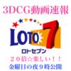 ロト7(LOTO7)当選番号速報(世界初の3DCG動画で抽選を再現‼️)6月12日(金)の結果