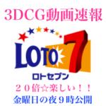 ロト7(LOTO7)当選番号速報(世界初の3DCG動画で抽選を再現‼️)6月26日(金)の結果
