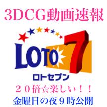ロト7の3DCG動画速報のアイコン画像です。