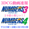 ナンバーズ(NUMBERS)当選番号速報(世界初の3DCG動画で抽選を再現‼️)6月23日(火)の結果