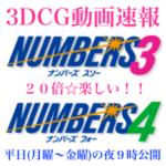 ナンバーズ(NUMBERS)当選番号速報(世界初の3DCG動画で抽選を再現‼️)6月26日(金)の結果