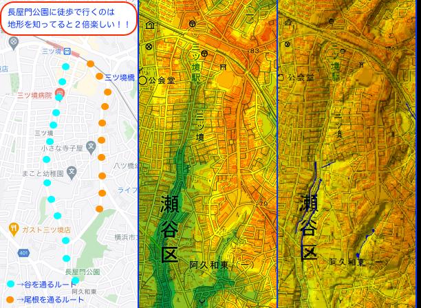 長屋門公園の高低差の地図などを合成した画像です。