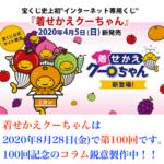 着せかえクーちゃんは2020年8月28日(金)の抽選で第100回です。100回記念のコラムを公開しました。