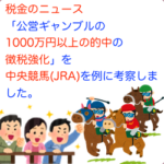 WIN5で史上最高4億8千万円出ました😆税金のニュースで「公営ギャンブルの1000万円以上の的中の徴税強化」を中央競馬(JRA)を例に考察しました。