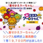 着せかえクーちゃんでシングル絵柄史上最高額の 1等19,700円が出ました!!